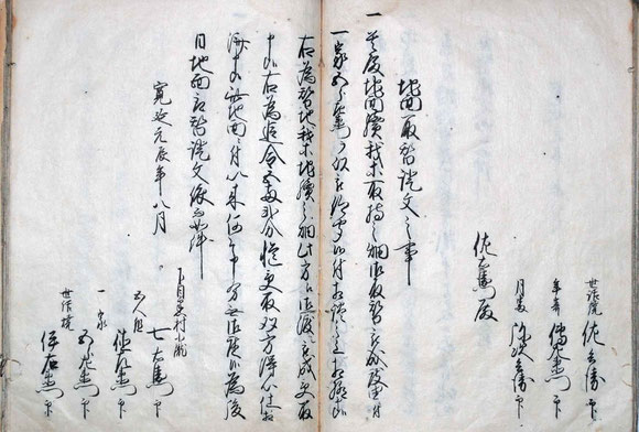 高幢寺古代誌 80-81頁
