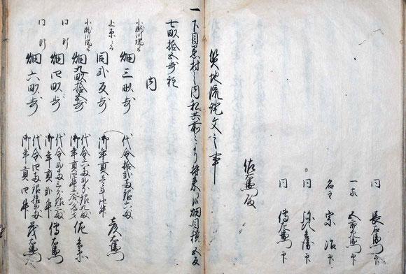 高幢寺古代誌 72-73頁