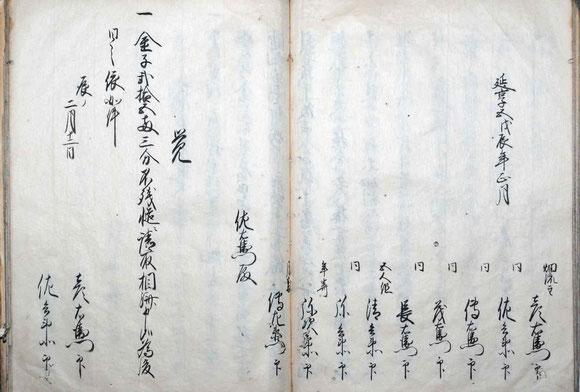 高幢寺古代誌 76-77頁