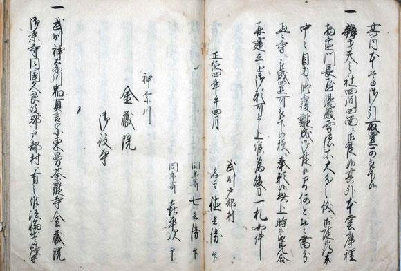 高幢寺古代誌 52-53頁