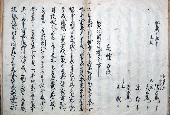 高幢寺古代誌 116-117頁