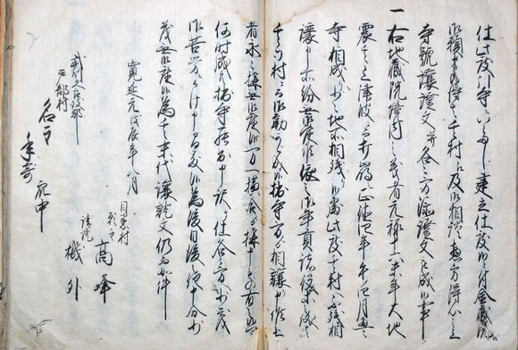 高幢寺古代誌 60-61頁