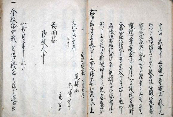 高幢寺古代誌 39-40頁