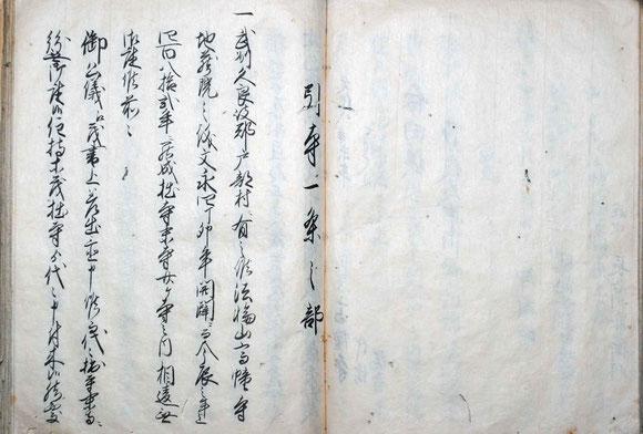 高幢寺古代誌 45頁