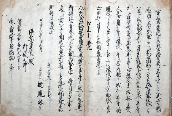 高幢寺古代誌 126-127頁