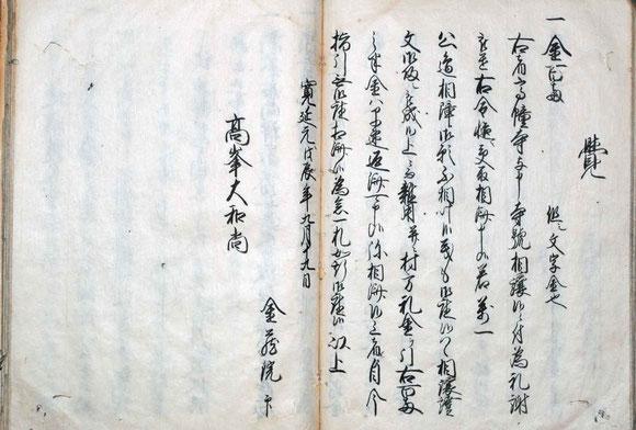 高幢寺古代誌 66-67頁