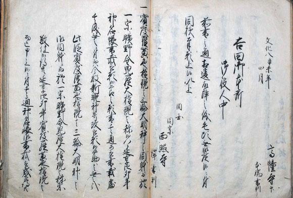 高幢寺古代誌 37-38頁