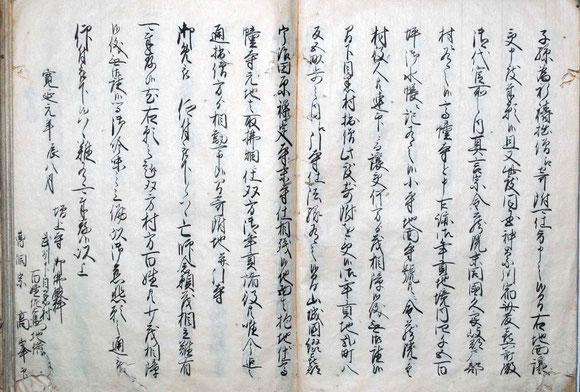 高幢寺古代誌 12-13頁