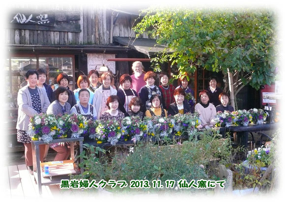仙人窯でガーデニング講習