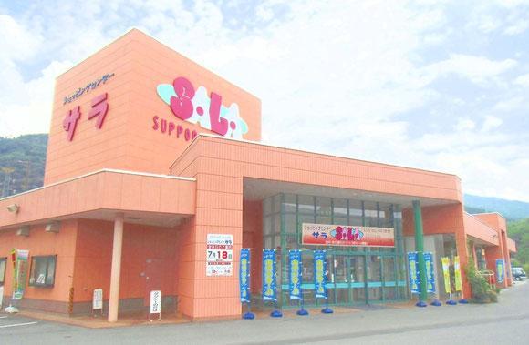 ショッピングセンター・サラ 正面入口