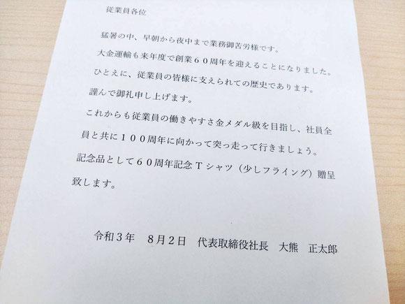 大金運輸 60周年記念Tシャツ 文書
