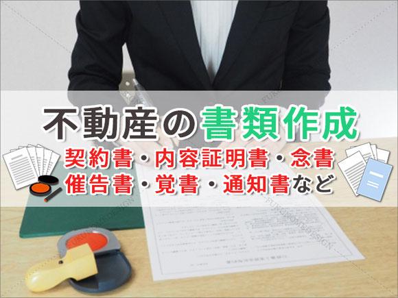 不動産書類の作成