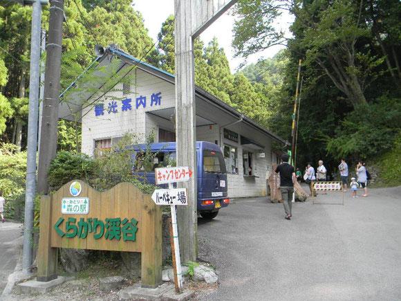 くらがり渓谷観光案内所:受付はこちらでお願いします、BBQやキャンプの受付もこちらになります