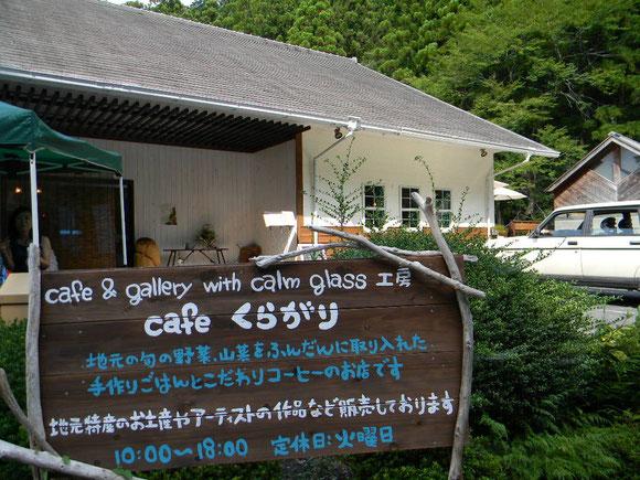 cafeくらがり:美味しさギッシリ旬の食事が食べられ、飲み物も充実しています