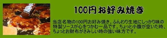メニュー 100円お好み焼きの紹介