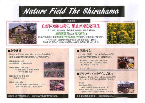 NatureField