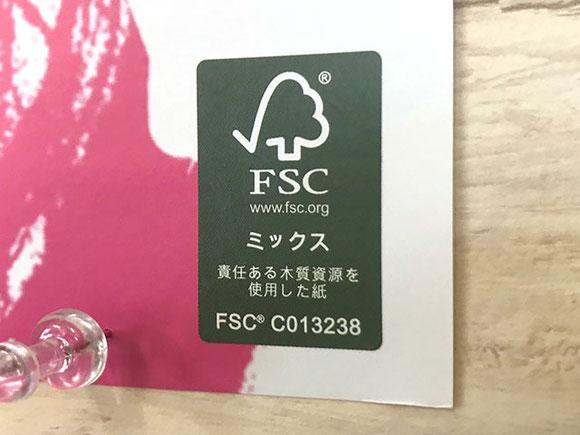 FSC森林認証紙にはこのようなマークが印字されます。