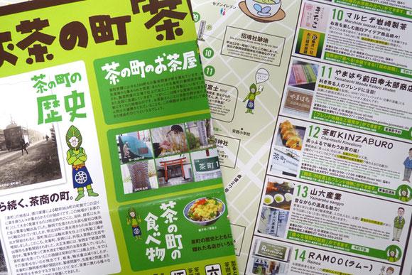 (写真はしずおか・茶の町コンシェル「茶の町マップ」)