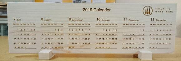 木質化カレンダー サンプル画像
