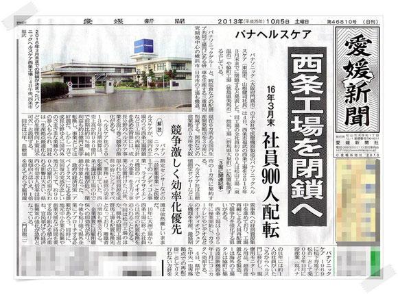 愛媛新聞 2013.10.05掲載