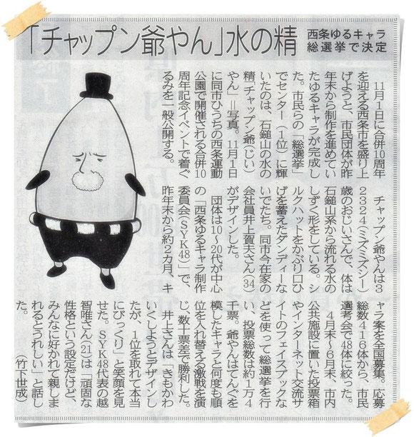 愛媛新聞 2014.10.26 掲載