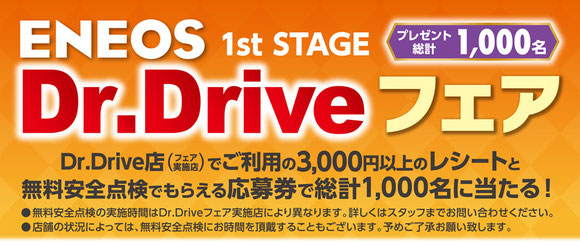 Dr.Drive店での対象サービスご利用で東京ディズニーリゾート®へご招待!