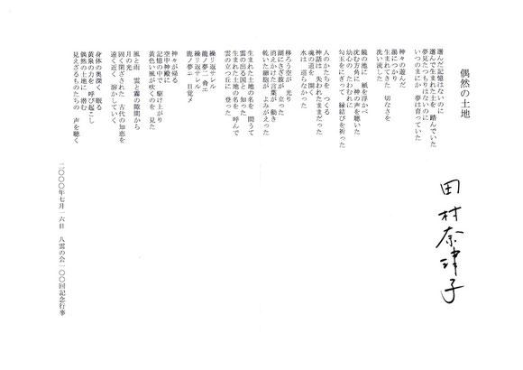 詩 田村奈津子 八雲の会100回記念