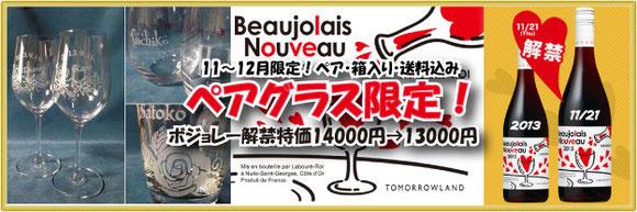 2013年秋より、ワイングラス・ロックグラスもお取り扱い開始致しました。