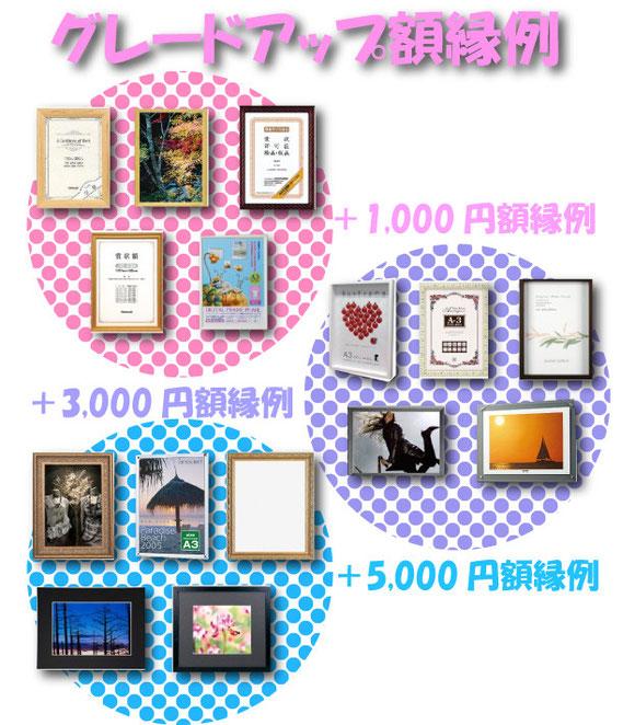 +1,000円、+3,000円、+5,000円のコースからお選び頂けます。