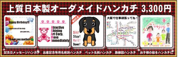 2枚目以降はお値引きあり!イチオシは東京や大阪へ引っ越されるかたへの路線図ハンカチプレゼント♪ご自分用にも★