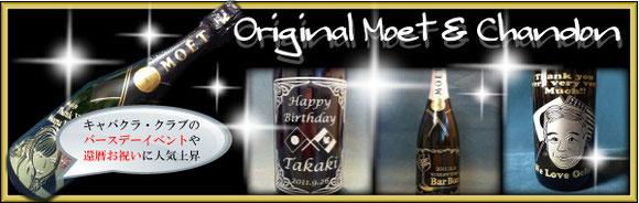 似顔絵彫刻シャンパン:Moet&Chandon タトゥーシールのデザインをそのままシャンパンにされるかたは2,000円引き↑クリック