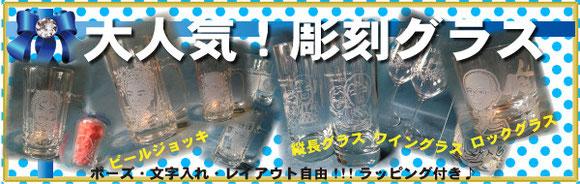 似顔絵彫刻ビールジョッキが一番人気です☆似顔絵彫刻ロックグラスやワイングラスもございます。
