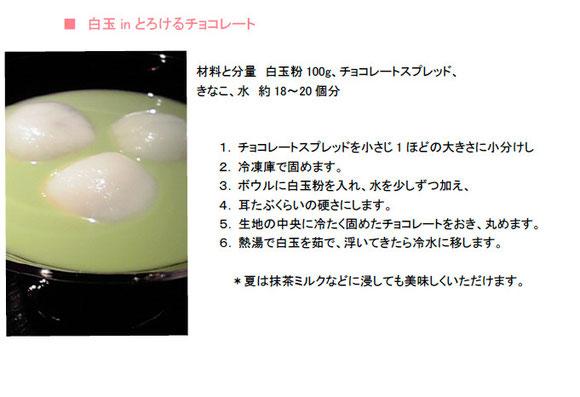 アレンジレシピ3白玉チョコレート