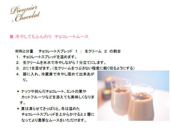 アレンジレシピ1チョコレートムース