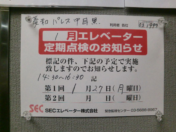 菱和パレス中目黒、エレベーター定期点検のお知らせ2020/1/27