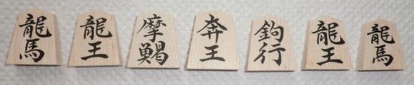 摩訶大将棋の中央最前列