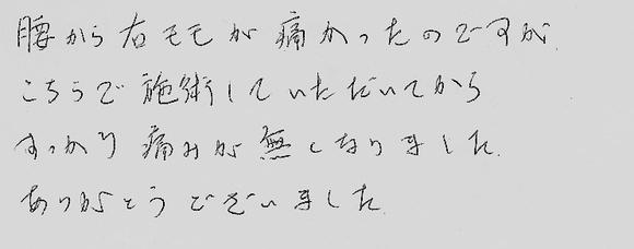 会社員 Y.O様(男性) 40代