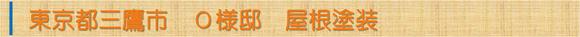 東京都三鷹市O様邸屋根塗装