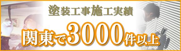 塗装工事施工実績関東で3000件以上
