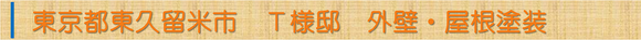 東京都東久留米市T様邸外壁・屋根塗装