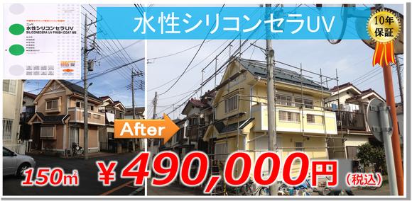 水性シリコンセラUV150㎡490,000円(税込)