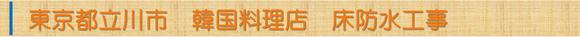 東京都立川市 韓国料理店 床防水工事