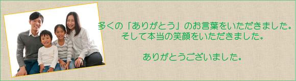 多くの「ありがとう」のお言葉をいただきました。そして本当の笑顔をいただきました。ありがとうございました。