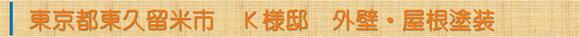 東京都東久留米市K様邸外壁・屋根塗装