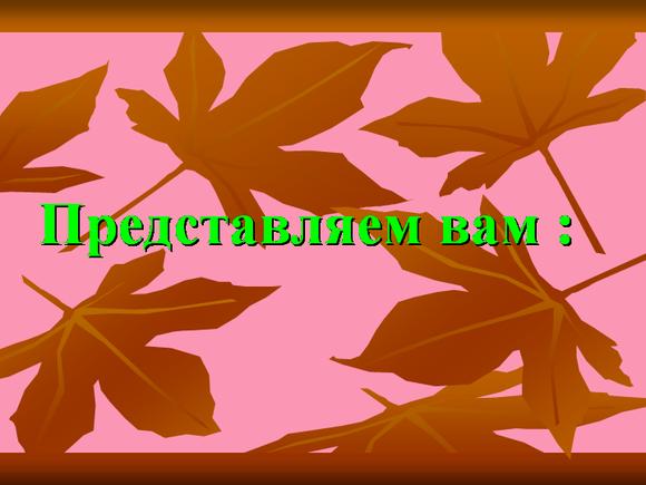 Aptek                FitoGreen            Ваш  цветущий ! Здоровый ! Сад    Защита декоративных деревьев, кустарников,      трав от фитопатогенного и антропогенного воздействия, подбор устойчивых вид