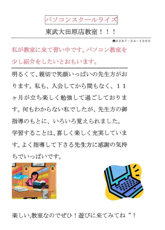 東武大田原店教室受講生作品