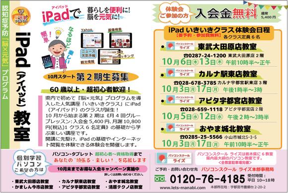 iPad,アイパッド,認知症予防,パソコン教室,タブレット,iPad教室,スマホ,体験会