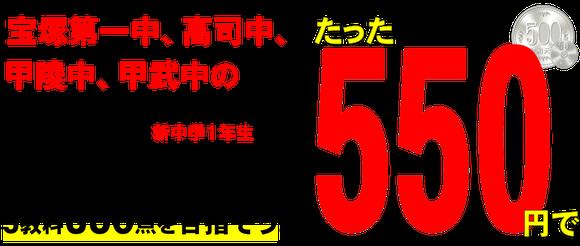 新学期特別講習 宝塚小林 甲東園