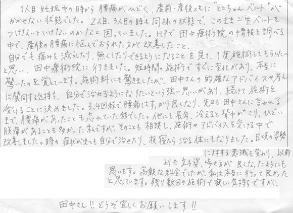 鳥取県倉吉市 産後骨盤矯正 田中療術院