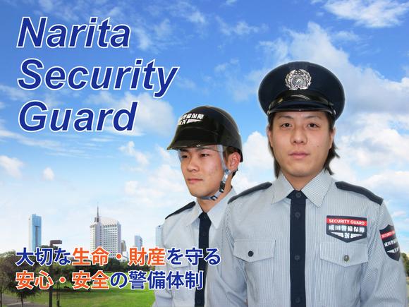 成田警備保障株式会社